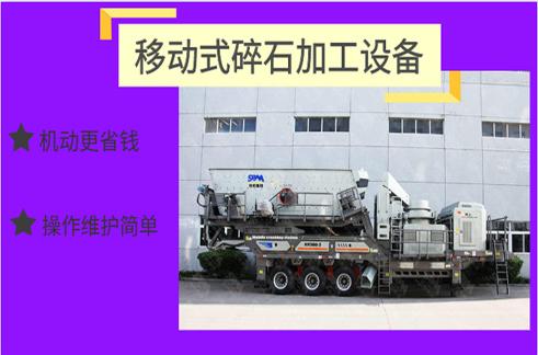 你的碎石机械设备能流动作业吗?移动式碎石加工设备哪个厂家好?