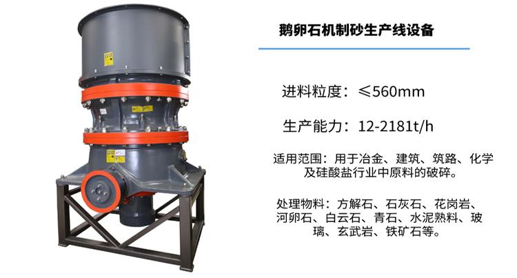 鹅卵石机制砂生产线设备的成品率如何?鹅卵石机制砂设备价格多少?
