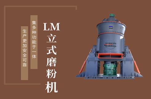 【世邦推荐】lm立式磨粉机出粉率降低的4个原因及如何提高出粉率
